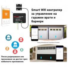 WIFI Смарт контролер за Автоматични Врати и Бариери